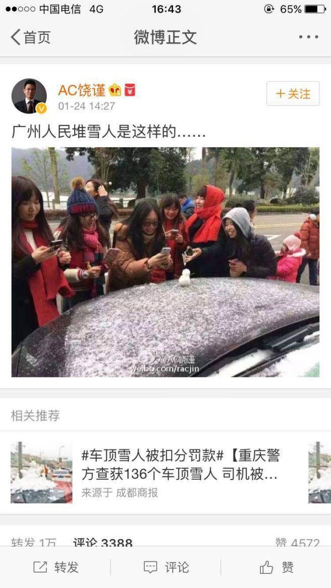 Snow in Shenzhen